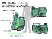 (武器・アックス)鉄扉:立入禁止