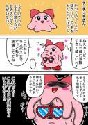 ただのカービィ漫画19