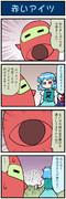 がんばれ小傘さん 2334