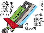 【ソード】鉄塊(てっかい)