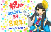 祝!8周年♪SOLiVE24!!