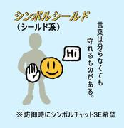 【シールド】シンボルシールド