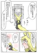 未亡狐さんです・・・・・・・