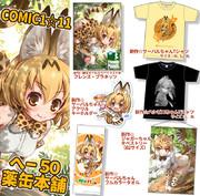 COMIC1☆11 へ50 薬缶本舗 おしながき