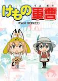 COMIC1★11新刊「けもの軍曹 Ver.1.1」見本