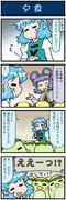 がんばれ小傘さん 2336