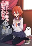 COMIC1★11新刊『雷ちゃんで学ぶ共依存の脱却』