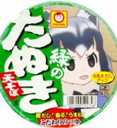 緑のたぬき(けものフレンズ)