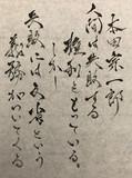 本田宗一郎 七