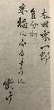 本田宗一郎 八