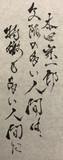 本田宗一郎 九