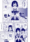 vs川内、三本勝負!その①