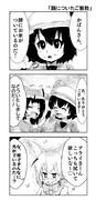 【けもフレ3コマ漫画】「顔についたご飯粒」