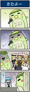 がんばれ小傘さん 2337