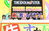 11時より超アイドルマスターステージ ~THREE STARS!!! 紅白対決してみた!~