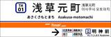 【TrainDriveATS】浅草元町駅2番線駅名標