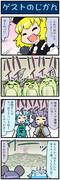 がんばれ小傘さん 2338