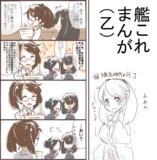 艦これまんが(乙)10