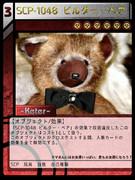 【SCP-TCG】1048 ビルダー・ベア(keter)