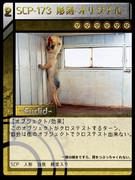 【SCP-TCG】173 彫刻‐オリジナル