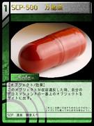 【SCP-TCG】500 万能薬
