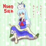 Nsen 5周年 おめでとうございます