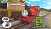 【MMDきかんしゃトーマス】スカーロイ Version2【配布あり】