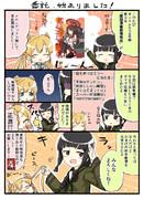 艦詰漫画劇場改弐 委託告知