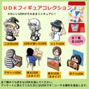UDKフィギュアコレクション(追加版)