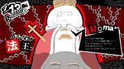 ローマ:法王