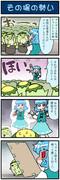 がんばれ小傘さん 2341
