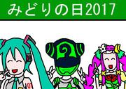 みどりの日2017