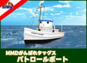 【MMD-OMF7】パトロールボート【配布あり】