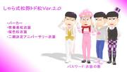 しゃら式トド松Ver.2.0
