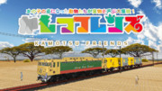 【モデル配布】EF65型電気機関車(ジャパリパーク仕様)【MMD鉄道】