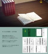 【MMD-OMF7】めくれる本素体+文学全集