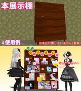 【MMD-OMF7】本展示棚【配布】