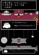 【UnderShin-chan】ナンパ