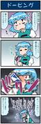 がんばれ小傘さん 2342