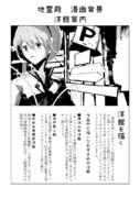 地霊殿 漫画背景 洋館案内【例大祭14】
