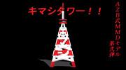 【MMD-OMF7】 キマシタワー 【MMDモデル配布】