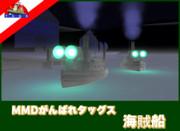 【MMD-OMF7】海賊船(がんばれタッグス)【配布あり】