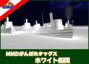 【MMD-OMF7】ホワイト船団【配布あり】
