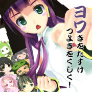 【第4回UTAU作品祭】ヨワきをたすけつよきをくじく!