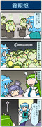 がんばれ小傘さん 2343