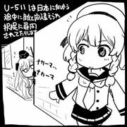 【艦これ】ナカーマ【日独】