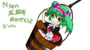 kisu.me/maid