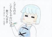 ちまきを食べる小傘