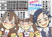 本日(2017/05/06)の阪神vs広島戦を観ていた艦娘たちの様子です。ご確認ください