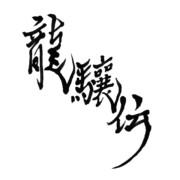 龍驤伝(大河ドラマ題字風)